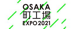 OSAKA 町工場 EXPO 2021